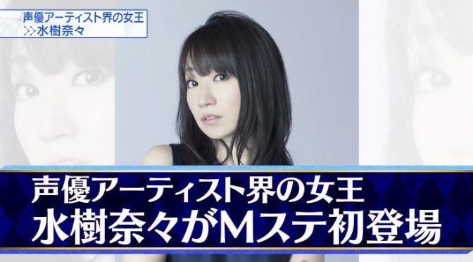 Music Station Nana Mizuki Singing Symphogear OP「Exterminate」