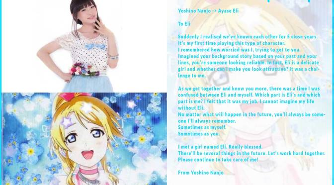 [Love Live Amusu translation] CUT Magazine August Issue – Letter from Nanjolno to Eli [Letters from μ's→μ's]