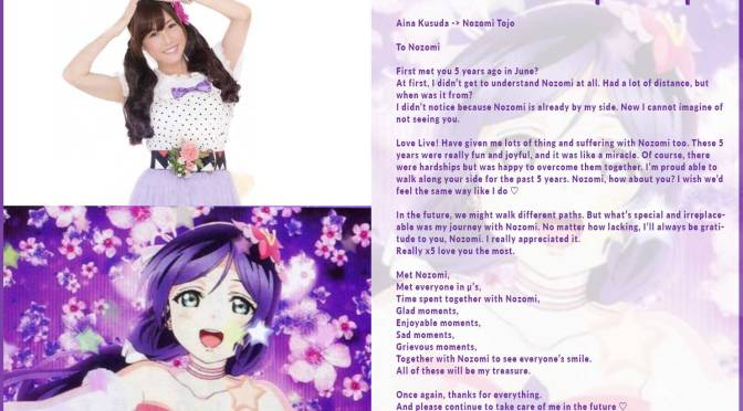 [Love Live Amusu translation] CUT Magazine August Issue – Letter from Kussun to Nozomi [Letters from μ's→μ's]