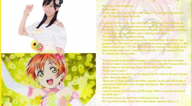 [Love Live Amusu translation] CUT Magazine August Issue – Letter from Rippi to Rin [Letters from μ's→μ's]