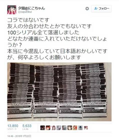 LoveLiveConcertTwitter_09