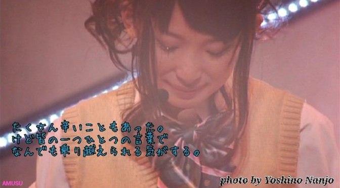 Yoshino Nanjou Breaks Down in Tears During fripSide Live