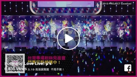 LoveLive_LantisFes_Video.jpg