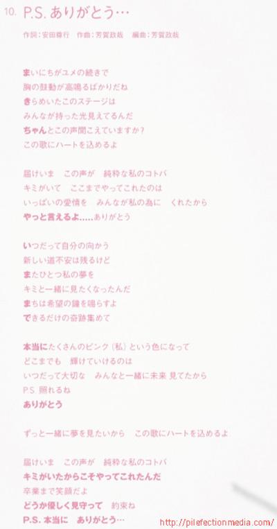Pile_P.S_Arigatou_01