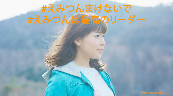 Asagei Takes Down Defamatory Article Regarding About Emi Nitta starring in Adult Video
