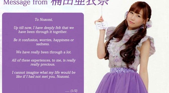 Message from Aina Kusuda / 楠田亜衣奈 to Nozomi Tojo [μ's からμ's へのありがとう] [電撃G's magazine][Amusu]