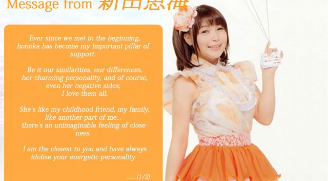 Message from Emi Nitta / 新田恵海 to Honoka Kousaka [μ's からμ's へのありがとう] [電撃G's magazine][Amusu]