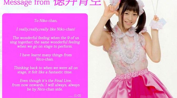 Message from Sora Tokui / 徳井青空 to Nico Yazawa [μ's からμ's へのありがとう] [電撃G's magazine][Amusu]