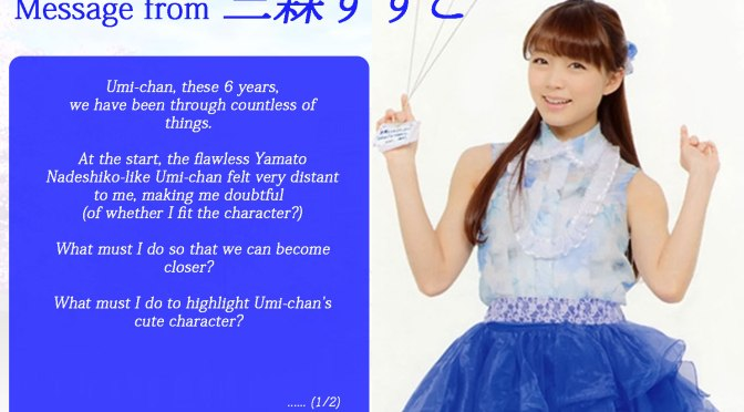 Message from Suzuko Mimori / 三森すずこ to Umi Sonoda [μ's からμ's へのありがとう] [電撃G's magazine][Amusu]