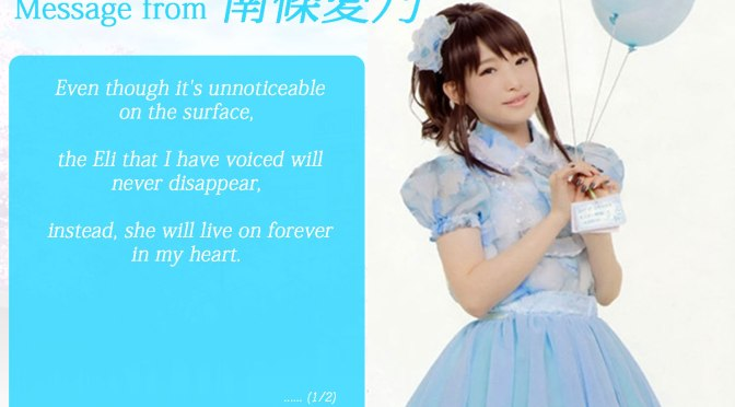 Message from Yoshino Nanjo / 南條愛乃 to Eri Ayase [μ's からμ's へのありがとう] [電撃G's magazine][Amusu]
