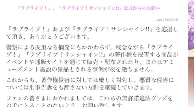 Love Live! officials are cracking down on copyrighted items and doujinshi. Melon Books have discontinued Love Live related Doujinshi.