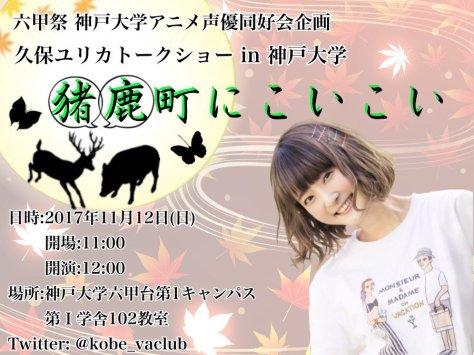KuboYurika_Kobe_uni_Talk